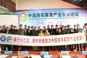 2011中国房车露营产业发展论坛在北京举行