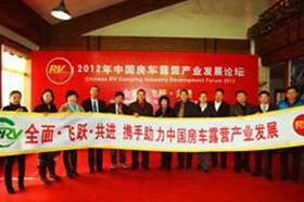 2012年中国房车露营产业发展论坛