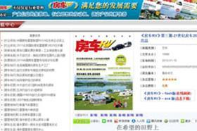 《房车RV》第三期-21世纪房车网2011出品