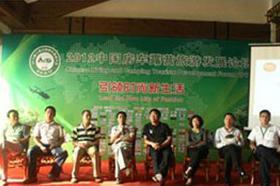 2012中国房车露营旅游发展论坛