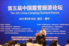 2012第五届中国露营旅游论坛浙江海宁举行
