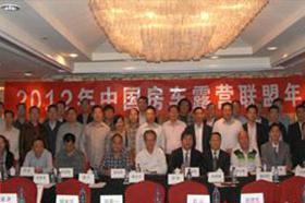 2012中国房车露营联盟年会