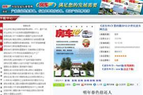 《房车RV》第四期2012年-21世纪房车网出品