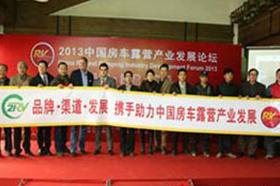 2013中国房车露营产业发展论坛