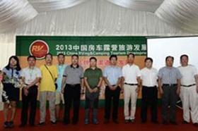 2013中国房车露营旅游发展论坛