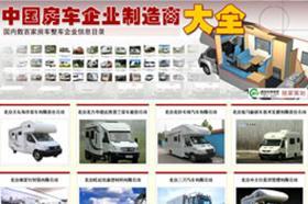 中国房车企业制造商大全