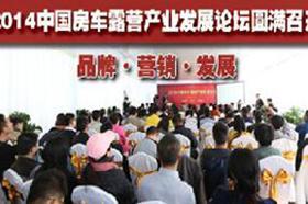 2014中国房车露营产业发展论坛专题