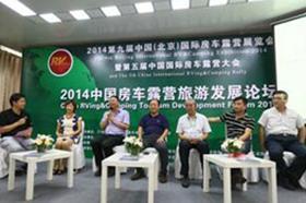2014中国房车露营旅游发展论坛