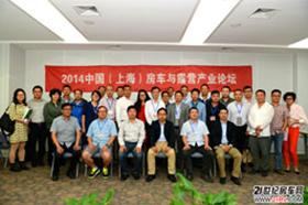 2014中国(上海)房车与露营产业论坛