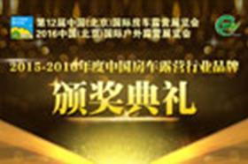 2015-2016房车露营行业颁奖典礼