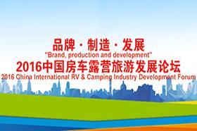 2016中国房车露营旅游发展论坛