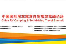 2016中国房车露营自驾旅游高峰论坛