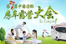第7届中国国际房车露营大会