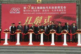 2008第三届上海国际汽车改装博览会