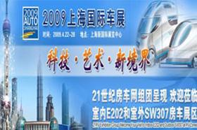 2009上海车展房车露营展团专题