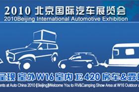 2010北京国际车展21RV房车&露营展团