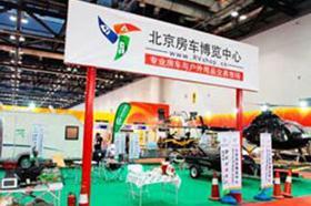 北京房车博览中心亮相北京国际旅游博览会