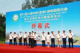 第三届北京国际房车露营展览会