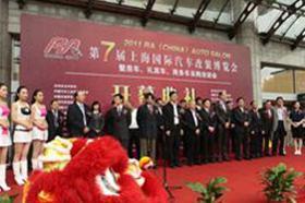 2011第七届上海国际汽车改装博览会