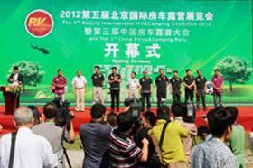 2012第五届北京国际房车露营展览会