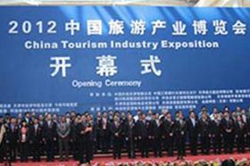 2012第四届中国旅游产业博览会