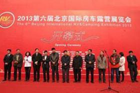 2013第六届中国(北京)国际房车露营展览会
