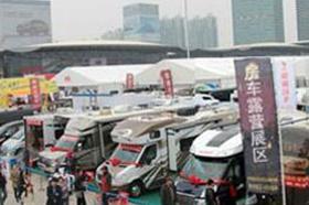 21RV房车露营展团呈现2013上海国际车展