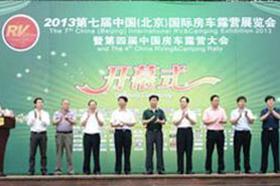 2013第七届中国(北京)国际房车露营展盛大开