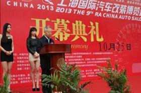 2013上海国际汽车改装博览会
