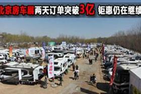 第八届中国(北京)国际房车露营展览会盛大开