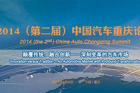 2014(第十六届)中国重庆国际汽车工业展