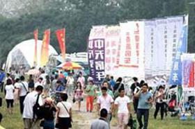 2014第九届中国(北京)国际房车露营展览会
