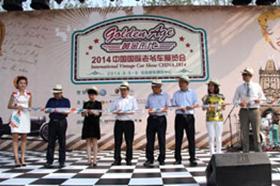 2014中国国际老爷车展会