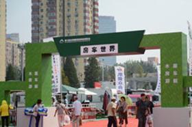 21RV组团参加第三届北京旅商会