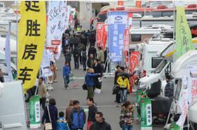 2015第十届中国(北京)国际房车露营展览会