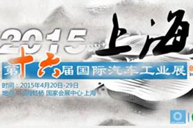 2015第十六届上海国际车展