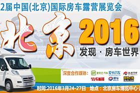 第12届中国(北京)国际房车露营展览会