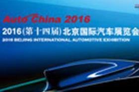 2016第十四届北京国际汽车展览会