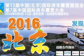 2016第13届中国(北京)国际房车露营展览会