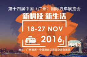 2016第14届中国(广州)国际汽车展览会