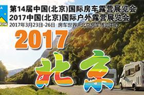 2017第14届中国(北京)国际房车露营展览会