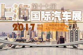 2017上海国际汽车展览会