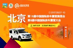 2017第15届中国(北京)国际房车露营展览会