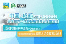 2017年中国成都国际房车露营户外旅游展览会