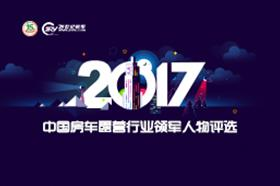 2017年中国房车露营行业领军人物评选