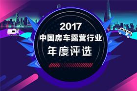 2017年中国房车露营行业年度评选