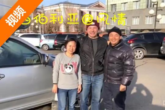 参观地球夫妇的2018亚欧之旅:西伯利亚风情(第15天)