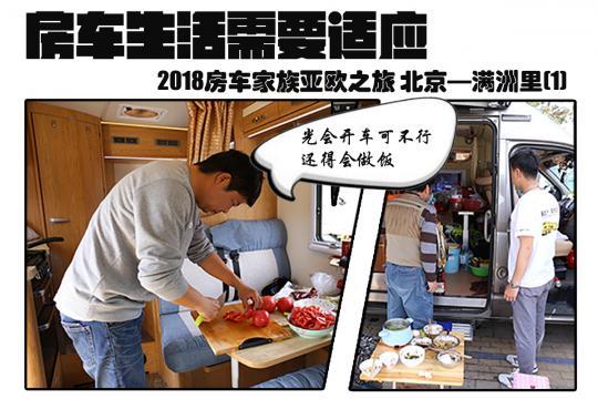 房车生活需要适应 2018房车家族亚欧之旅 北京—满洲里(1)