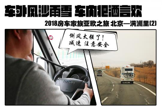 车外风沙雨雪 车内把酒言欢 2018房车家族亚欧之旅 北京-满洲里(2)