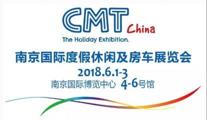 亚特展会 || 2018南京国际度假休闲及房车展览会